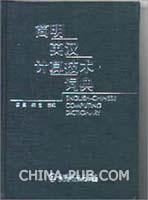 简明英汉计算技术词典