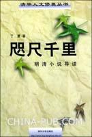 咫尺千里――明清小说导读