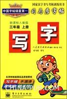 司马彦字帖:写字(三年级・上册)
