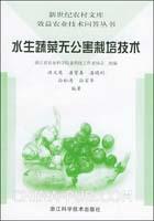 水生蔬菜无公割栽培技术――新世纪农村文库・效益农业技术问答丛书