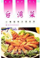 [特价书]台湾菜
