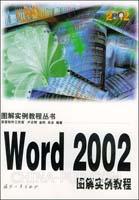 Word2002图解实例教程――图解实例教程丛书[按需印刷]