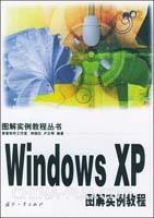 Windows XP图解实例教程(图解实例教程丛书)[按需印刷]