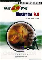精彩实例学用Illustrator 9.0[按需印刷]