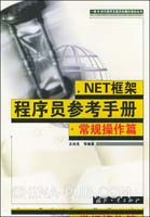 .NET框架程序员参考手册・常规操作篇――一部e时代程序员最具收藏价值的丛书[按需印刷]