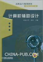 计算机辅助设计(数控技术应用专业)/高职高专规划教材