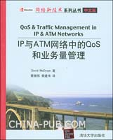 IP与ATM网络中的QoS和业务量管理(中文版)――网络新技术系列丛书