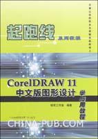 CorelDRAW 11 中文版图形设计学与用教程