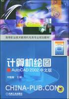 计算机绘图:AutoCAD 2002中文版――高等职业技术教育机类专业规划教材