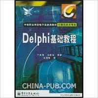 Delphi基础教程(计算机技术专业)/中等职业学校电子信息类教材[按需印刷]