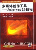 多媒体创作工具:Authorware 5.0教程