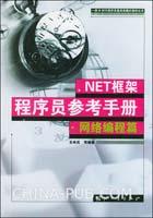 .NET框架程序员参考手册・网络编程篇――一部e时代程序员最具收藏价值的丛书[按需印刷]