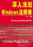 深入浅出Windows注册表[按需印刷]