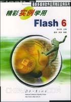 精彩实例学用Flash 6[按需印刷]