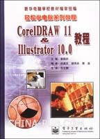 Corel DRAW 11&Illustrator 10.0教程