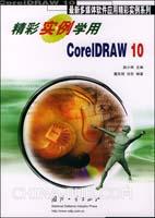 精彩实例学用CorelDRAW 10[按需印刷]
