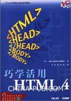 巧学活用HTML4