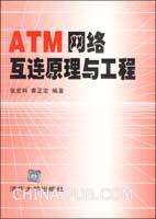 ATM网络互连原理与工程