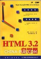 HTML 3.2自学通