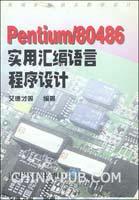 PENTIUM/80486实用汇编语言程序设计