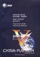UNIX系统V第4版程序员指南:网络界面