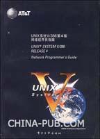 UNIX系统V/386第4版  网络程序员指南