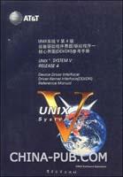 UNIX系统V第4版-设备驱动程序界面-驱动程序-核心界面(
