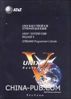 UNIX系统V/386第4版 STREAMS程序员指南