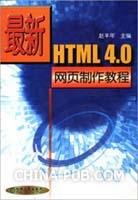 最新HTML 4.0网页制作教程