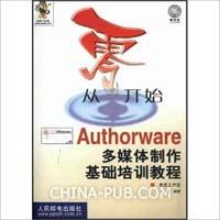 从零开始: Authorware多媒体制作基础培训教程 (含盘)