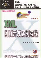 XML网页开发实例教程