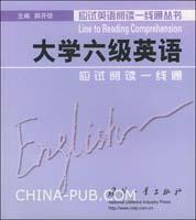大学六级英语应试阅读一线通――应试英语阅读一线通丛书[按需印刷]