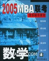 2005MBA联考清华辅导教材-数学
