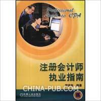 注册会计师执业指南