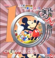 让笑声飞翔-庆祝米老鼠在中国出版10周年