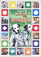 102忠狗游戏书-斑点狗益智营