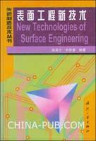 表面工程新技术――先进制造技术丛书[按需印刷]