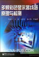 多频彩色显示器线路原理与检测