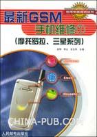 最新GSM手机维修.1,摩托罗拉、三星系列