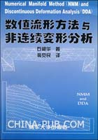 数值流形方法与非连续变形分析