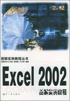 Excel 2002图解实例教程――图解实例教程丛书[按需印刷]