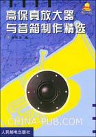 高保真放大器与音箱制作精选
