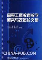 高等工程教育教学研究与改革论文集