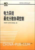 电力系统最优分散协调控制――现代电力系统丛书