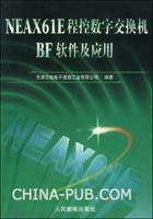 NEAX61E程控数字交换机BF软件及应用