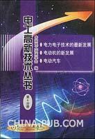 电工高新技术丛书(第6分册)