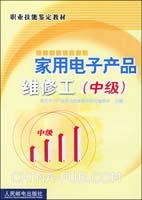家用电子产品维修工(中级)(职业技能鉴定教材)