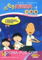 小丸子美语图典3:家居篇(含CD)