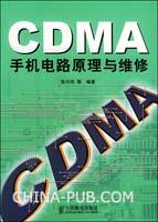CDMA手机电路原理与维修