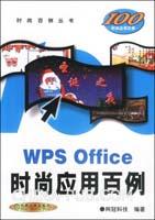WPS Office时尚应用百例(含ICD)